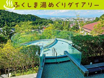 歴史ある名湯を堪能できる「東山温泉」で優雅な時間を過ごそう