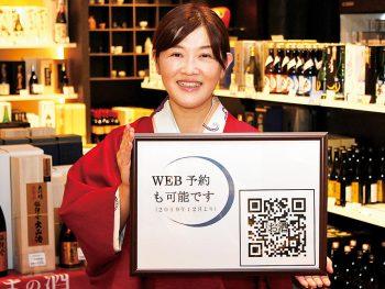 「日本酒アドバイザー」の資格認定講座で、日本酒の知識を気軽に学ぼう