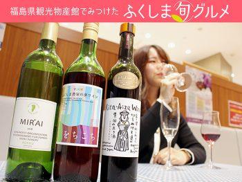 浜・中・会津、福島県産ワイン10銘柄以上を飲み比べ