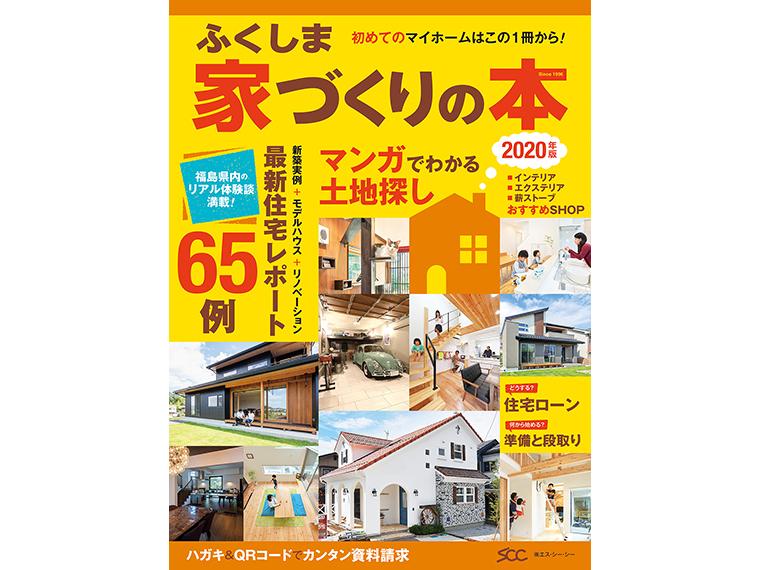 ふくしま家づくりの本2020年版