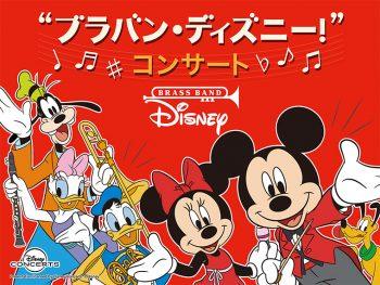 ディズニーが贈る吹奏楽の祭典!いわき公演の先行受付実施