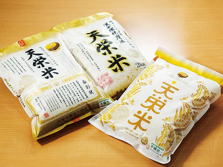 右から「天栄米 ゆうだい21」(2kg・1,728円)、「漢方環境農法天栄米」(2kg・2,052円)、「ゴールドプレミアムライス AAA 特別栽培天栄米」(2kg・1,728円)