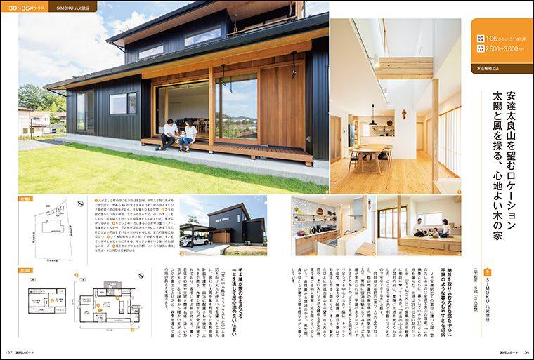 美しい写真や間取図、敷地配置図などで、その家の特長を解説