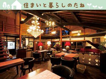 第25回 カフェに学ぶおウチインテリア〜その12〜