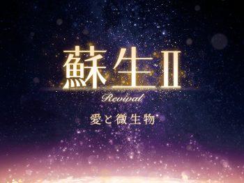 震災後の福島をテーマにした映画『蘇生II』、福島県内6ヵ所で上映!