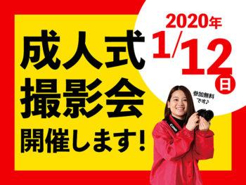 2020年も成人式撮影会を開催!福島県北7市町村11会場にシティ情報ふくしまスタッフが出現!