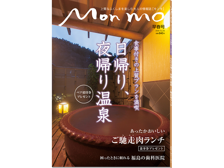 上質なふくしまを楽しむ大人の情報誌 Mon mo[モンモ]2020年・早春号