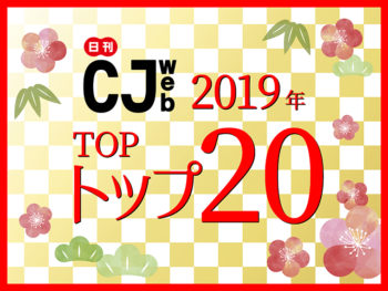 2019年『日刊シティ情報ふくしまWeb』人気記事TOP20