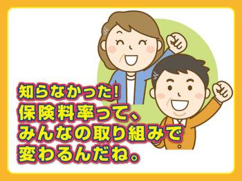 協会けんぽ福島支部の加入者・事業者の方へ
