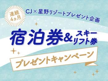 【CJふくしま×星野リゾートプレゼント企画】宿泊券&スキーリフト券プレゼントキャンペーン!