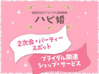 福島の結婚式2次会スポットやブライダル関連ショップの情報をチェック!!
