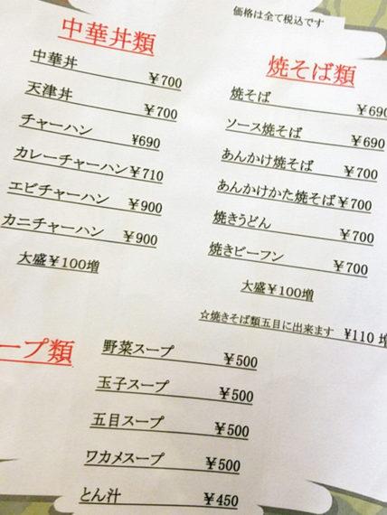 """""""焼きそば類""""は6種、中華丼類も6種の豊富さ"""