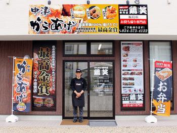 福島市に「からあげグランプリ」最高金賞を受賞した『鶏笑』がオープン!
