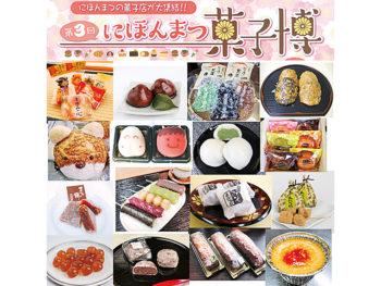 スイーツ好きは必見!二本松市で『にほんまつ菓子博』開催