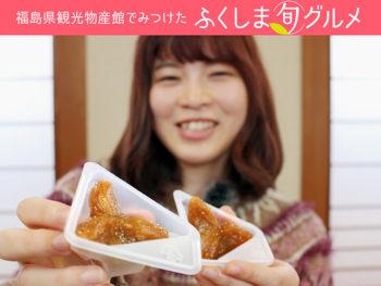 福島帰省のおみやげにぴったり!ゆべしを3種食べ比べ