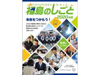 Webでも読めます!地元タウン誌が作る新しいスタイルの就職情報誌「福島のしごと 2020年版」