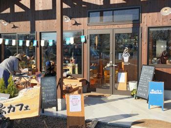 冬季の『マルクト朝市』は、「ささき牧場カフェ」で開催