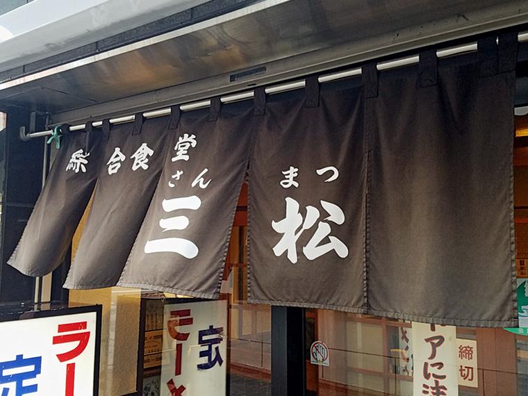 『綜合食堂』の文字が印象的な暖簾も味わい深い