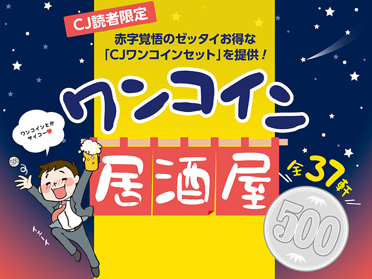 【CJワンコイン居酒屋】赤字覚悟のゼッタイお得な「CJワンコインセット」を福島駅前37店で提供!