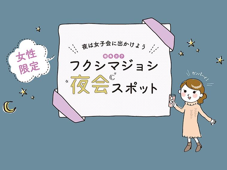 福島市で女子会するならココ!雰囲気良し&おしゃれな店5選