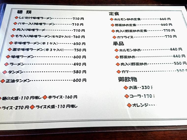 『定食』『麺類』それぞれのトップに堂々君臨の人気メニュー