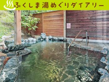 冬でも雪の心配なし!「いわき湯本温泉」で、冷えた身体を温めよう