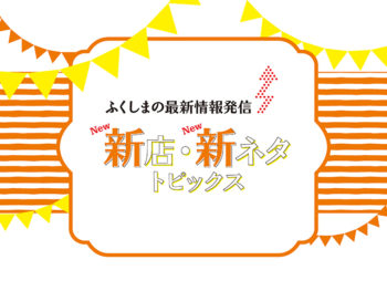 【2020年早春】福島市の新店・新ネタトピックス