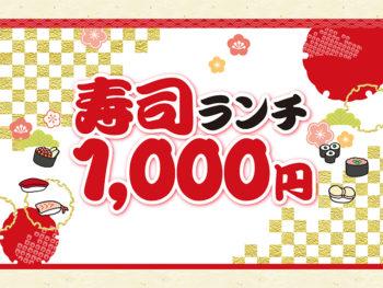 【シティ情報ふくしま1月号掲載】1,500円以上の寿司ランチが、1,000円に!