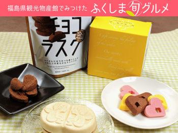 福島県内のあま~い誘惑チョコレート特集・第2弾