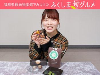福島県内のあま~い誘惑チョコレート特集