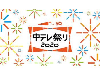 「福島中央テレビ」50周年の感謝祭!「ロバート」など豪華ゲストも