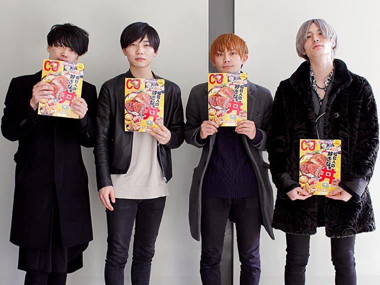 左から小島速人(Gt)、坂本大貴(Dr)、本田周平(Ba)、林成一郎(Vo&Gt)