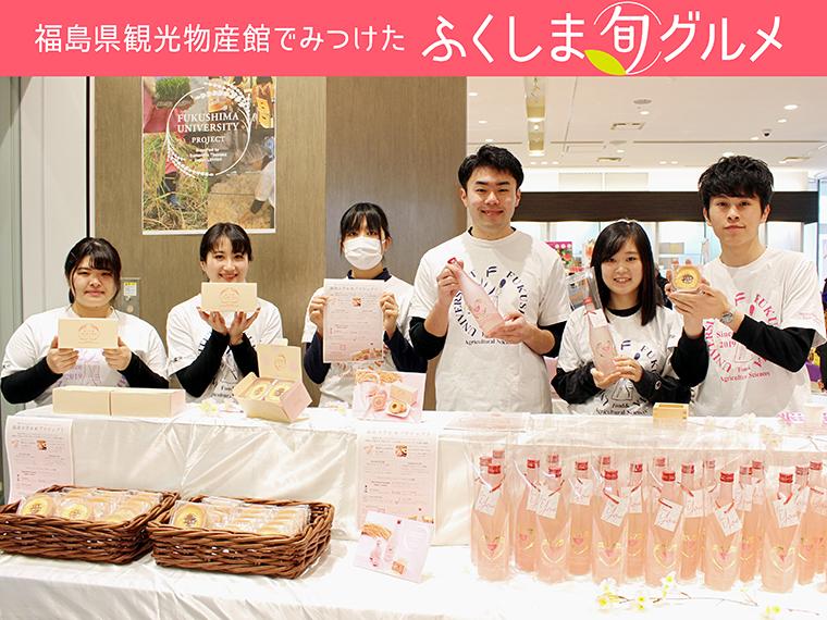 福島大学×サマンサタバサ!共同商品が誕生