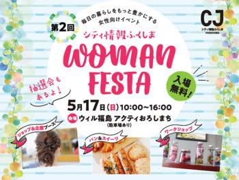 【5月17日(日)開催!】第2回「CJ WOMAN FESTA」のブース出店を募集中