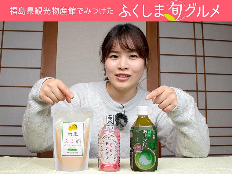 春のエネルギーチャージ!!福島県内の個性豊かな甘酒に注目