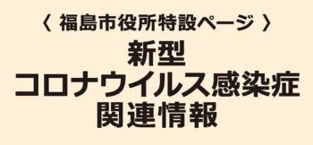 福島市役所新型コロナウイルス感染症関連情報