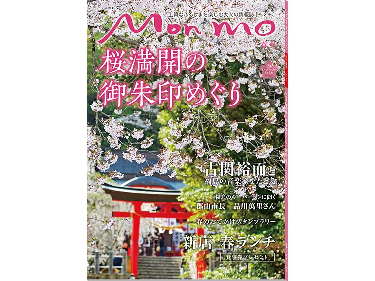 上質なふくしまを楽しむ大人の情報誌 Mon mo[モンモ]2020年・春号