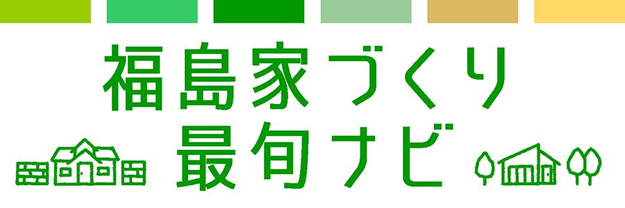 福島家づくり最旬ナビ