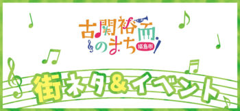 古関裕而のまち福島市 街ネタ&イベント情報