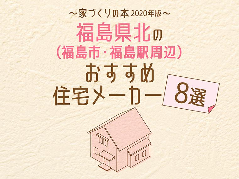 情報ページ「福島家づくり最旬ナビ」