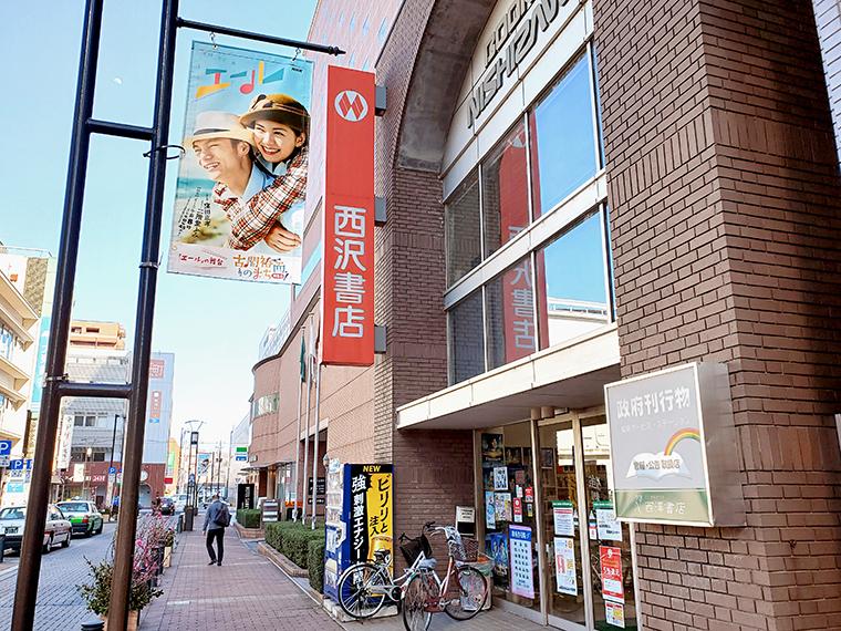 福島駅周辺からは書店が減る一方なので、この『西沢書店』は貴重な存在。ちなみに、CJをはじめとした全国各地のタウン情報誌も取り扱っているんです!買ってね‼