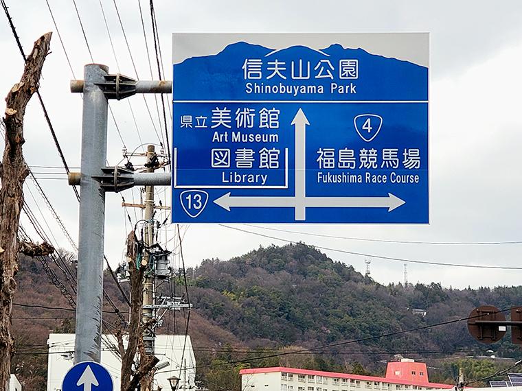福島市街地のど真ん中にある信夫山は、一部が公園にもなっている、福島市民の憩いのスポット。周りには学校も多く、運動部はよく坂道ダッシュとかしてます