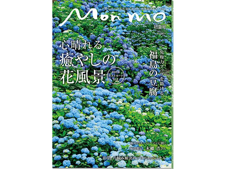 上質なふくしまを楽しむ大人の情報誌 Mon mo[モンモ]2020年・初夏号