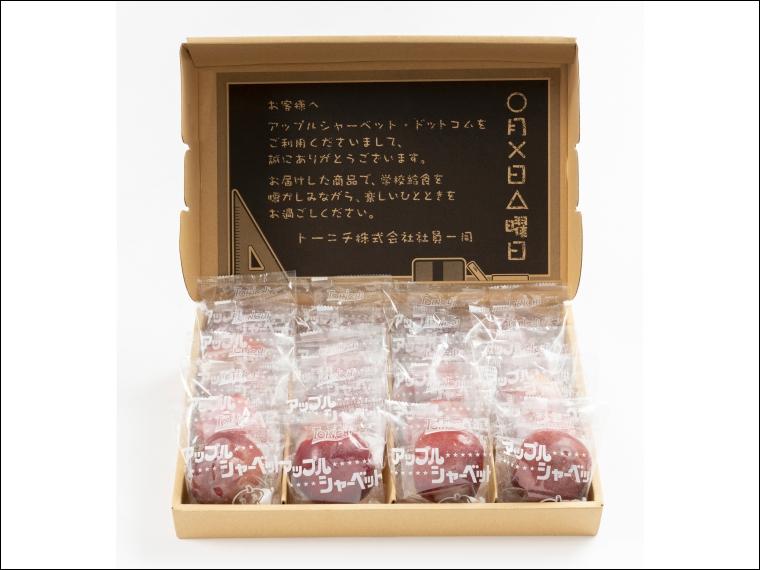 【トーニチ株式会社】懐かしの学校給食「アップルシャーベット」を自宅で!