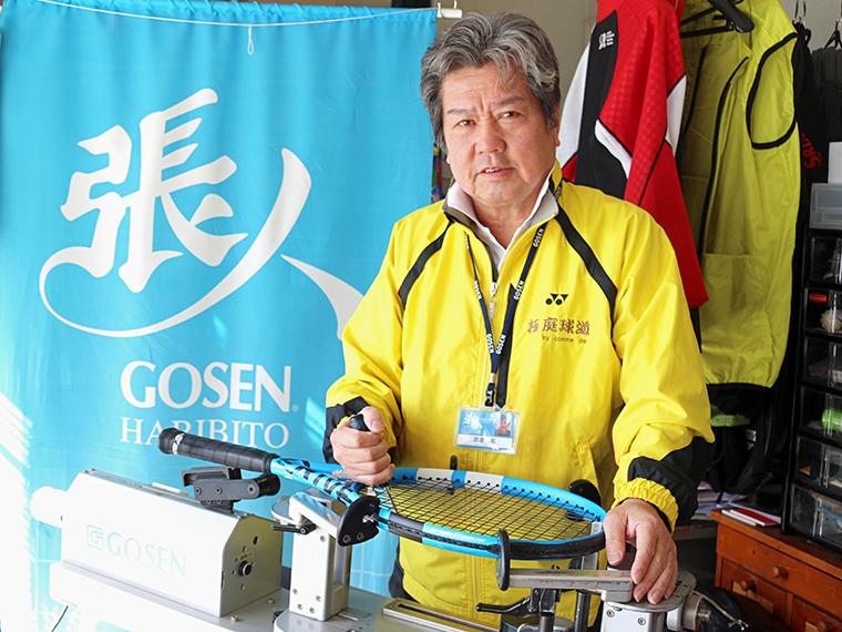 テニス歴55年、軟式・硬式ともに全国大会出場の経験を持つ店主の渡邉さん