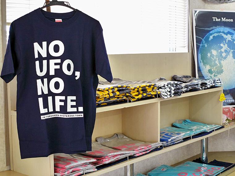 飯野町商工会青年部プロデュースの「NO UFO NO LIFE」Tシャツは、一時期Twitterなどで話題になり品薄だったが、現在は各色・各サイズが揃う