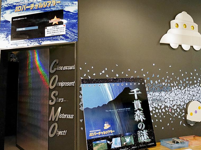 3Dバーシャルシアター入口。飯野町の歴史から宇宙の話まで盛り込んだ映像は見応え充分