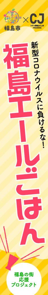 福島エールごはん