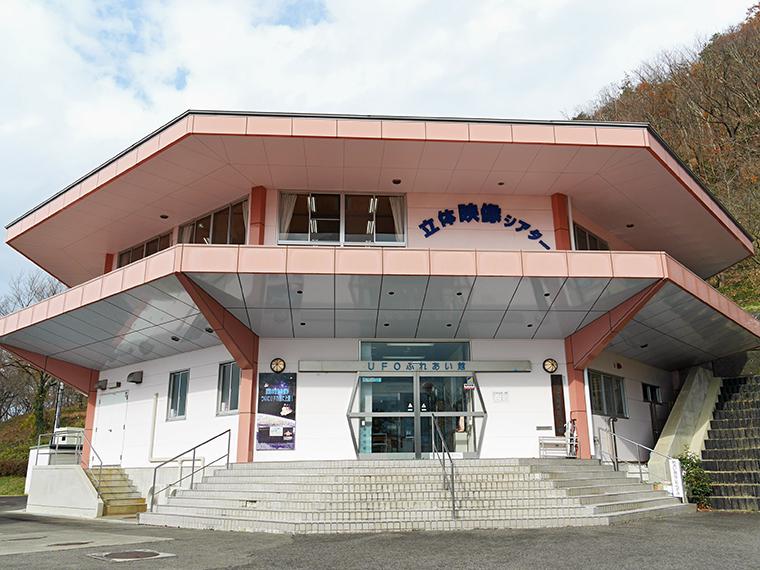 JR福島駅からバスで30分。千貫森の山腹にあるUFOをイメージした建物