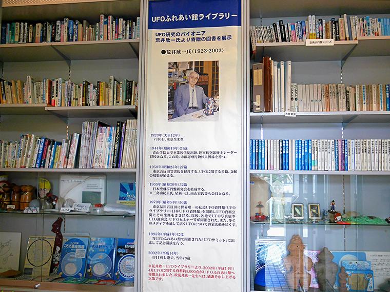 UFO研究家・荒井欣一氏から寄贈された資料は3,000点にのぼる